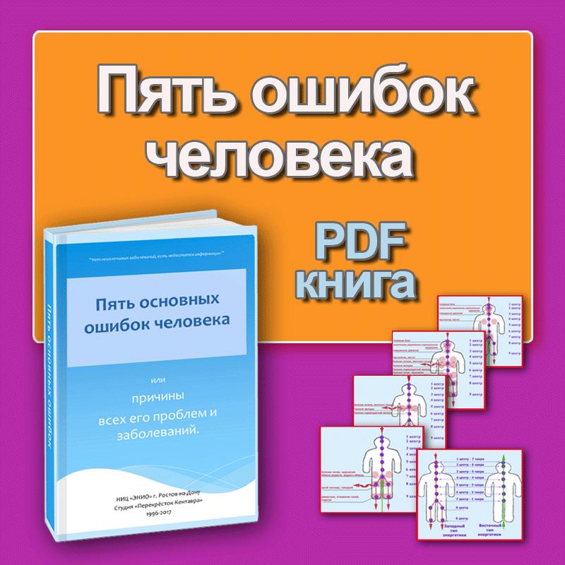 Книги виктора рогожкина скачать бесплатно