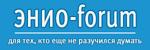 Форум эниологии Рогожкина. НИЦ ЭНИО г. Ростов-на-Дону